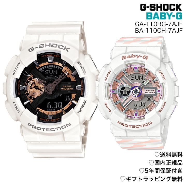 【あす楽】【国内正規品】【送料無料】CASIO カシオ G-SHOCK Gショック BABY-G GA-110RG-7AJF BA-110CH-7AJF ベビージー プレゼント メンズ レディース ペアウォッチ 腕時計 5年保証付き