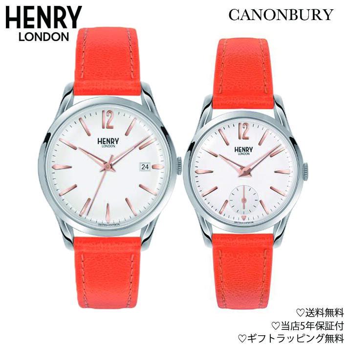 【送料無料】HENRY LONDON ヘンリーロンドン CANONBURY ペアウォッチ 腕時計 30mm 39mm HL39-S-0413 HL30-US-0415 ギフト 贈り物 プレゼント イギリス おしゃれ ヴィンテージウォッチ 国内正規品
