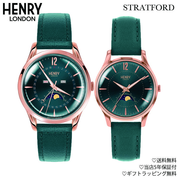 送料無料 お買い得品 HENRY LONDON ヘンリーロンドン 直営店 日本限定 STRATFORD ペアウォッチ 腕時計 34mm 39mm イギリス 贈り物 プレゼント ギフト ヴィンテージウォッチ おしゃれ 国内正規品 HL34-LS-0382 HL39-LS-0380