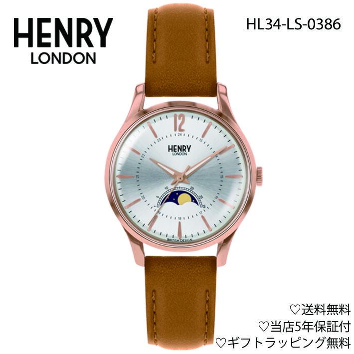 【送料無料】HENRY LONDON ヘンリーロンドン HL34-LS-0386 腕時計 34mm ツイード ハリスツイードコラボ 替ベルト付 ギフト 贈り物 プレゼント イギリス おしゃれ ヴィンテージウォッチ 国内正規品