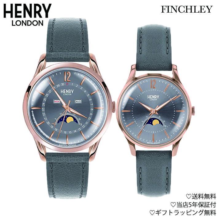 【送料無料】HENRY LONDON ヘンリーロンドン FINCHLEY グレー ペアウォッチ 腕時計 39mm 34mm HL39-LS-0422 HL34-LS-0424 ギフト 贈り物 プレゼント イギリス おしゃれ ヴィンテージウォッチ 国内正規品