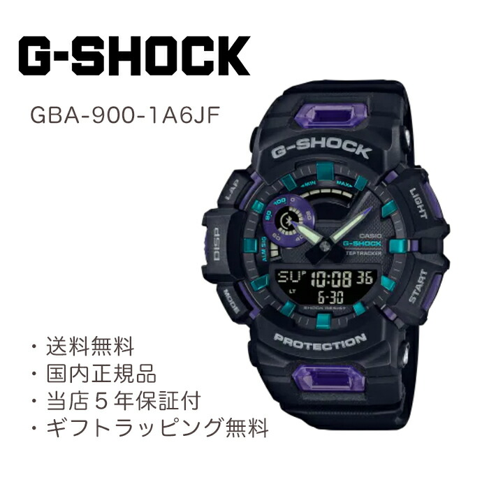 当店特別価格 CASIO GBA-900-1A6JF G-SHOCK 新生活 オフィス 仕事 腕時計 カジュアル メンズ プレゼント 与え セール特価