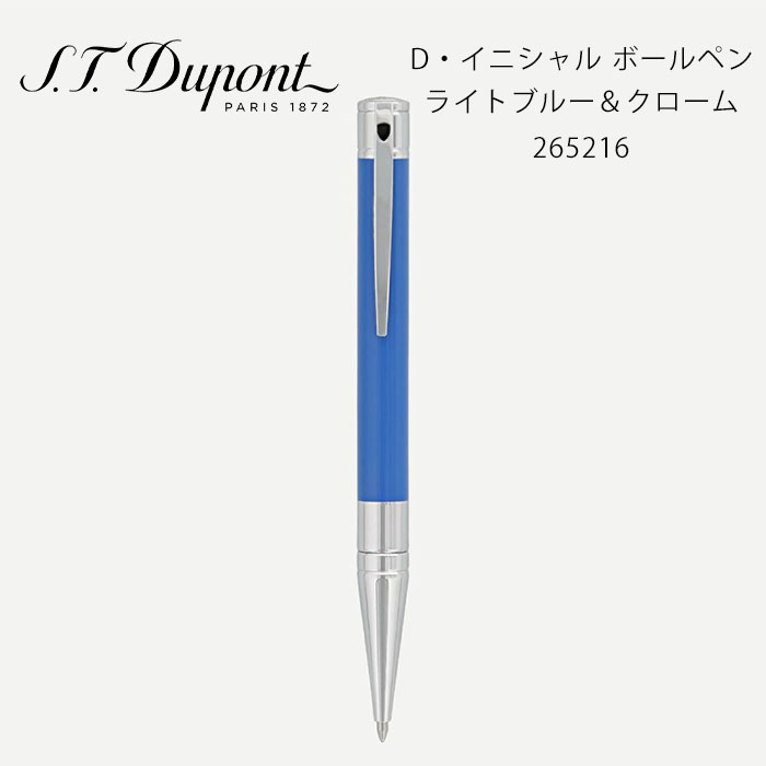 超人気 送料無料 S.T.Dupont D-イニシャル ボールペン ライトブルー クローム デュポン ラッカー ギフト ラッピング ビジネス 格安激安 仕事用 プレゼント