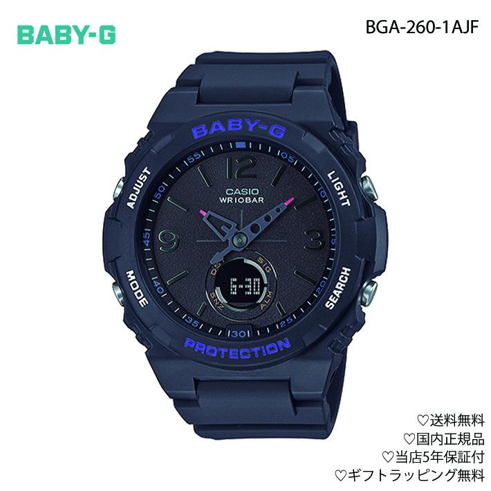 【国内正規品】【送料無料】 CASIO カシオ BABY-G ベビージー マットカラー BGA-260-1AJF 耐衝撃構造 タフソーラー 防水 ユニセックス 腕時計 メーカー保証付き オフィス