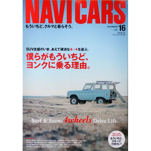 NAVI CARS Vol. 16 우리들이 이제 한 번, 영크를 타는 이유.