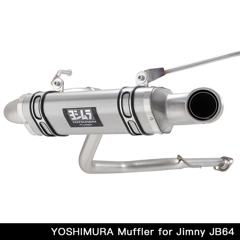 [JB64] アピオ x ヨシムラマフラー R-77Jチタンサイクロン チタングレージムニーJB64 タクティカルリアバンパー装着車用 マフラー認証制度適合モデル/新規車基準適合