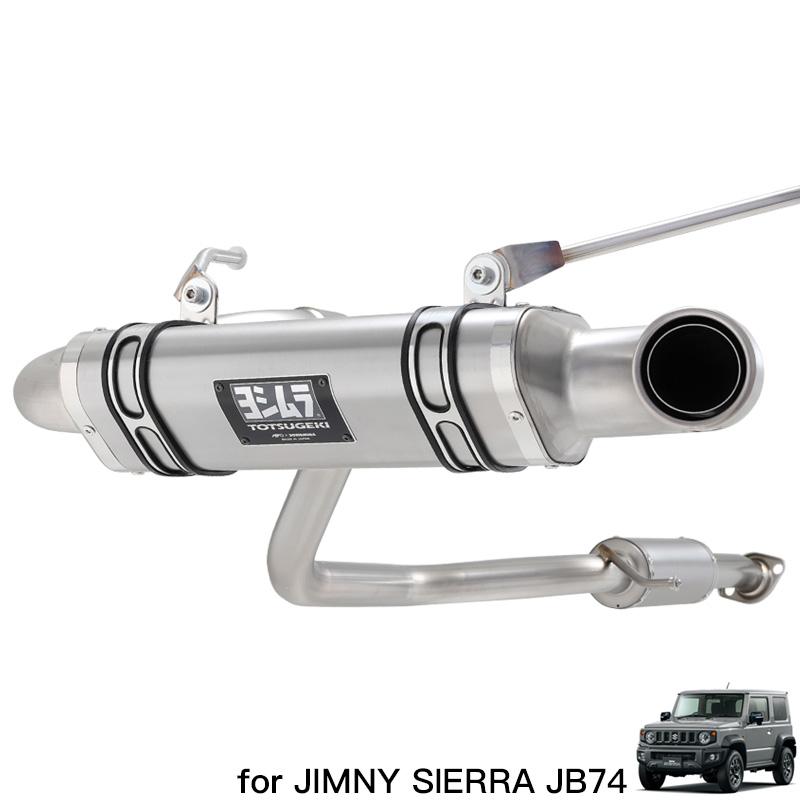 [JB74] アピオ x ヨシムラマフラー R-77Jチタンサイクロン チタングレー ジムニシエラーJB74用 マフラー認証制度適合モデル/新規車基準適合