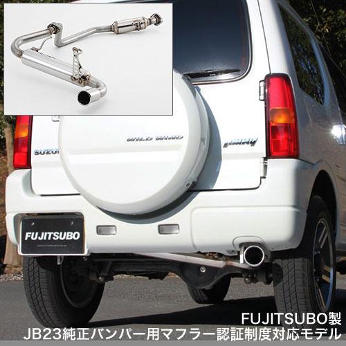 FUJITSUBOマフラー オーソライズK JB23純正バンパー用(マフラー認証制度適合モデル 全型車検OK)スズキジムニーパーツ フジツボマフラー