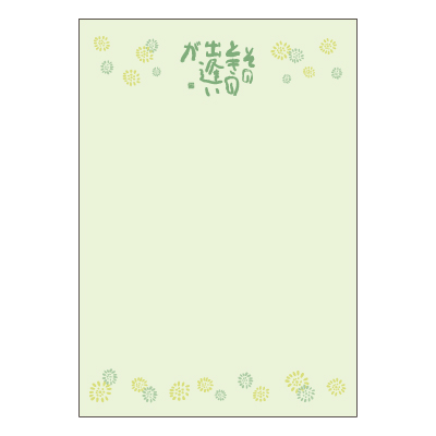 相田みつを 大幅にプライスダウン ポストカード 新作 人気 そのときの出逢いが