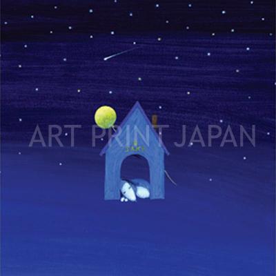 葉 祥明 絵画・アート(版画)/おやすみ、ジェイク/イヌ・犬