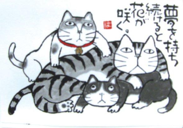 岡本肇 絵画・アート(版画)/夢を持ち続けると花が咲く/ねこ・ネコ・猫