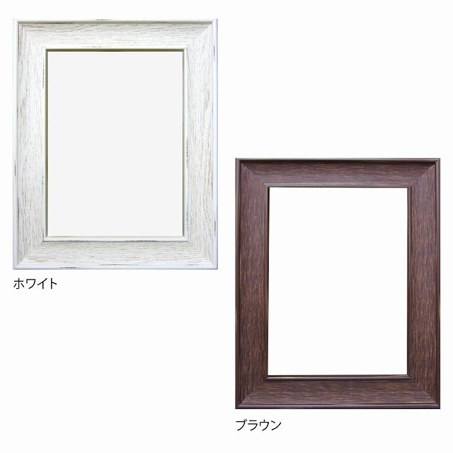 現金特価 ポスターフレーム 激安 額縁 樹脂 色紙サイズ カルマフレーム 245×275mm