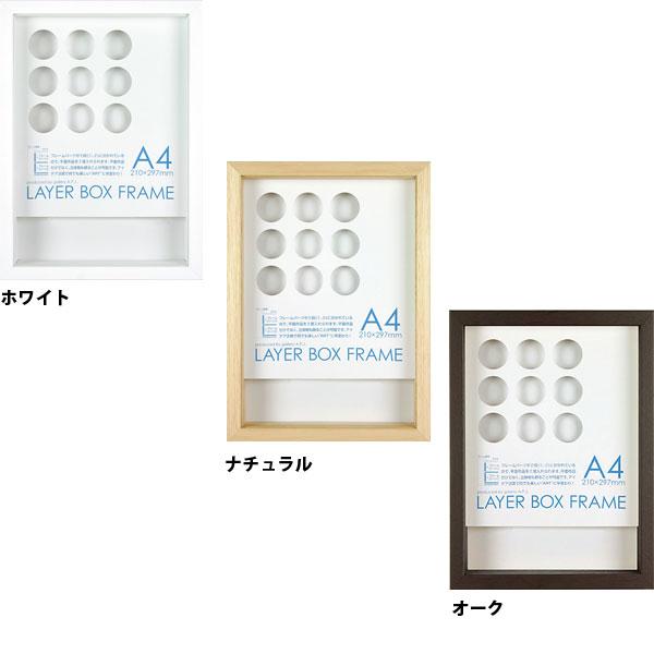 レイヤーボックスフレーム 市場 高さ50mm 太子サイズ 5☆好評 ボックスフレーム 額 288×379mm