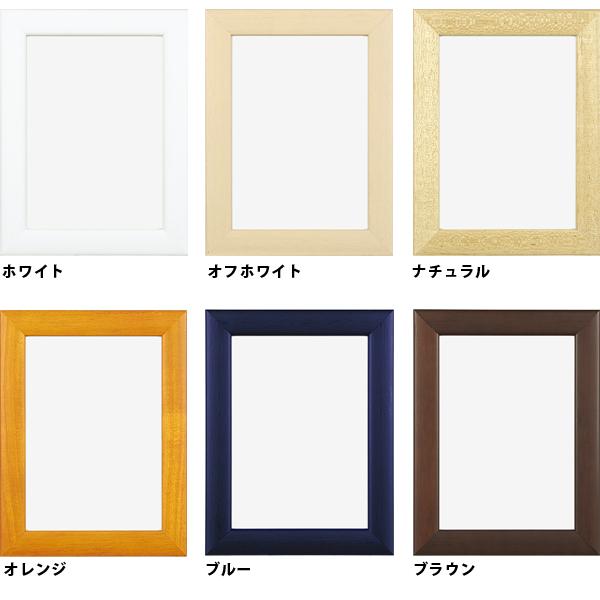 品質保証 木製ポスターフレーム 額縁 ステインフレーム 15角サイズ 買収 150×150mm