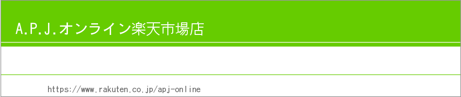 A.P.J.オンライン楽天市場店:A.P.J.アートプリントジャパンの直営オンラインショップ