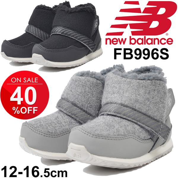 new balance boots kids