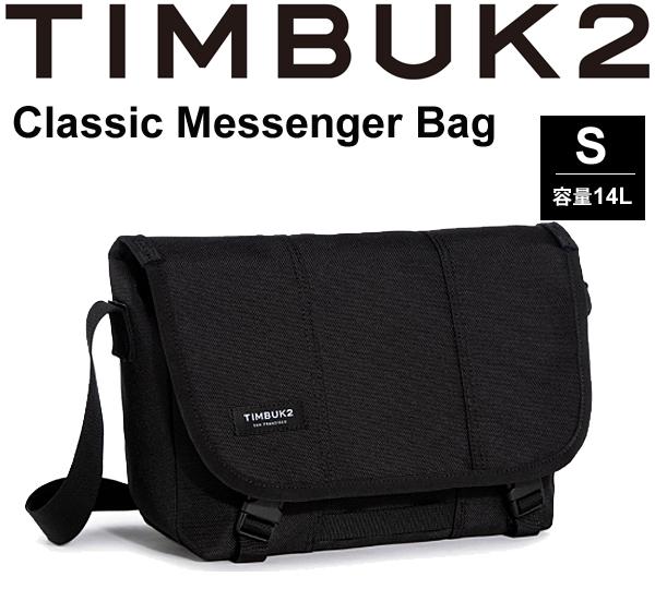 メッセンジャーバッグ TIM BUK2 ティンバック2 Classic Messenger Bag クラシックメッセンジャー Sサイズ 14L/ショルダーバッグ 斜めがけ かばん 自転車 正規品 /110811042【取寄せ】