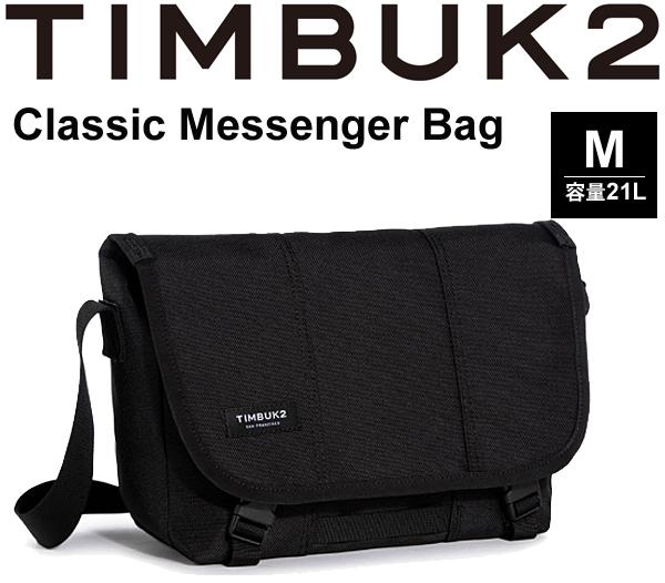 メッセンジャーバッグ TIM BUK2 ティンバック2 Classic Messenger Bag クラシックメッセンジャー Mサイズ 21L/ショルダーバッグ 斜めがけ かばん 自転車 正規品 /110841042【取寄せ】