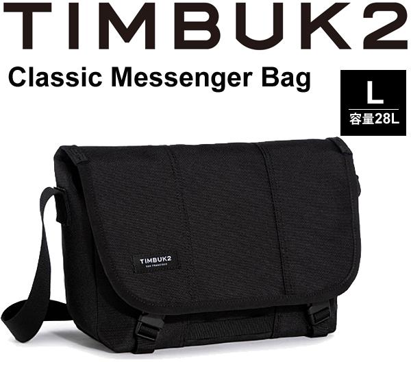 メッセンジャーバッグ TIM BUK2 ティンバック2 Classic Messenger Bag クラシックメッセンジャー Lサイズ 28L/ショルダーバッグ 斜めがけ かばん 自転車 正規品 /110841042【取寄せ】