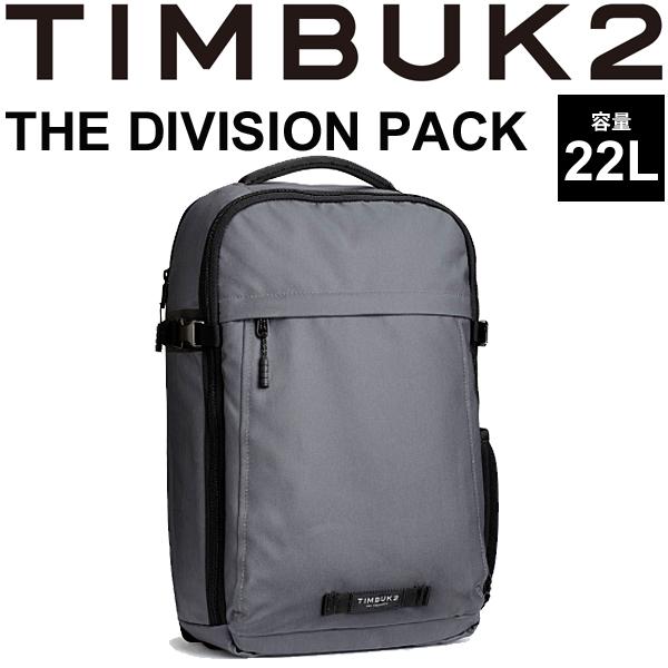 バックパック TIMBUK2 ザ・ディビジョンパック The Division Pack ティンバック2 OSサイズ 22L/リュックサック デイパック かばん 鞄 正規品/184931314【取寄】