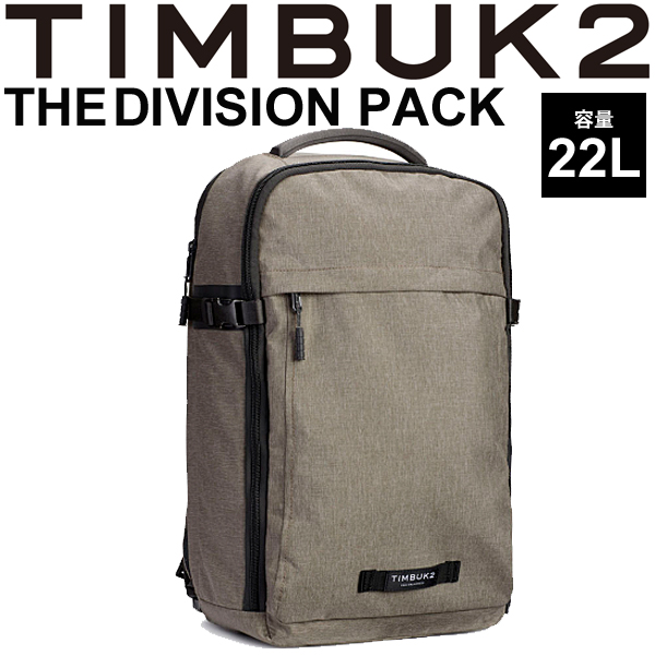 バックパック TIMBUK2 ザ・ディビジョンパック The Division Pack ティンバック2 OSサイズ 22L/リュックサック デイパック かばん 鞄 正規品/184937941【取寄】