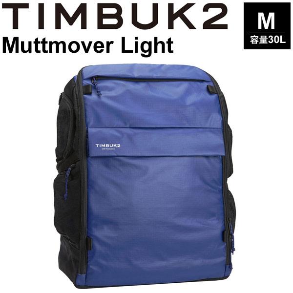 バックパック TIMBUK2 ティンバック2 マットムーバーライト Mサイズ 30L/リュックサック ザック 愛犬とのお出け サイクリング 旅行 鞄 かばん 正規品/881843615【取寄】