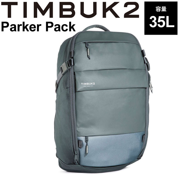 バックパック TIMBUK2 ティンバック2 パーカーパック OSサイズ 35L/リュックサック 拡張式 ザック B4サイズ対応 鞄 自転車 通勤 かばん 正規品/138734730【取寄】