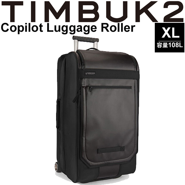 スーツケース キャリーバッグ TIMBUK2 ティンバック2 コパイロットローラー Copilot Luggage Roller XLサイズ 108L 大容量/キャリーケース 鞄 トラベル ビジネス 旅行 かばん/54472000【取寄】【ギフト不可】