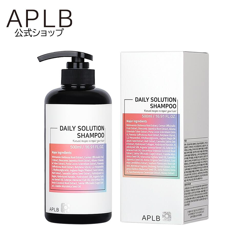 40%OFFの激安セール APLB公式 エイプルビ デイリーソリューションシャンプー 500ml オープニング 大放出セール Solution Daily APLB Shampoo
