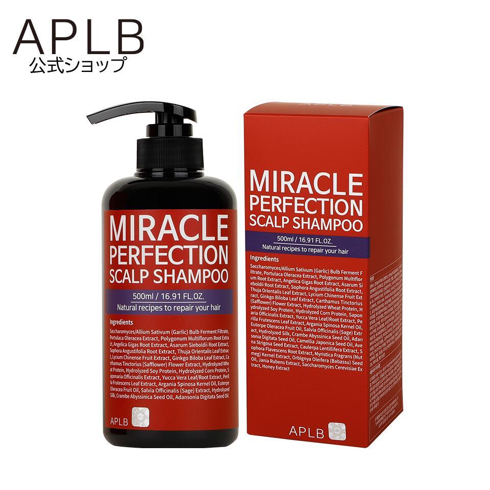 国内正規品 APLB公式 エイプルビ ミラクルパーフェクションスカルプシャンプー 500ml APLB Perfection 格安 価格でご提供いたします Miracle Shampoo Scalp