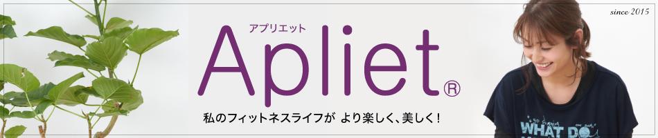 Apliet(アプリエット):当社製品は日本製で、着心地、デザイン、機能性にこだわっています。