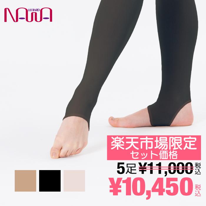 NAWA(ナワ) バレエタイツ(ステアラップ) 5足セット レディース ガールズ バレエ ダンス L-LL ベージュ/ブラック/ピンク