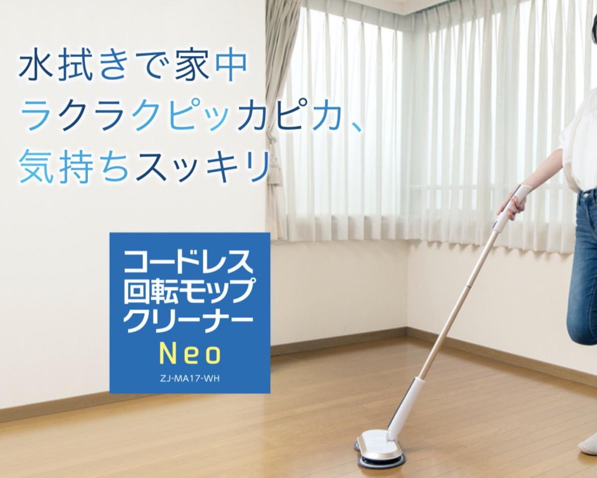 コードレス neo モップ クリーナー Ccp 回転