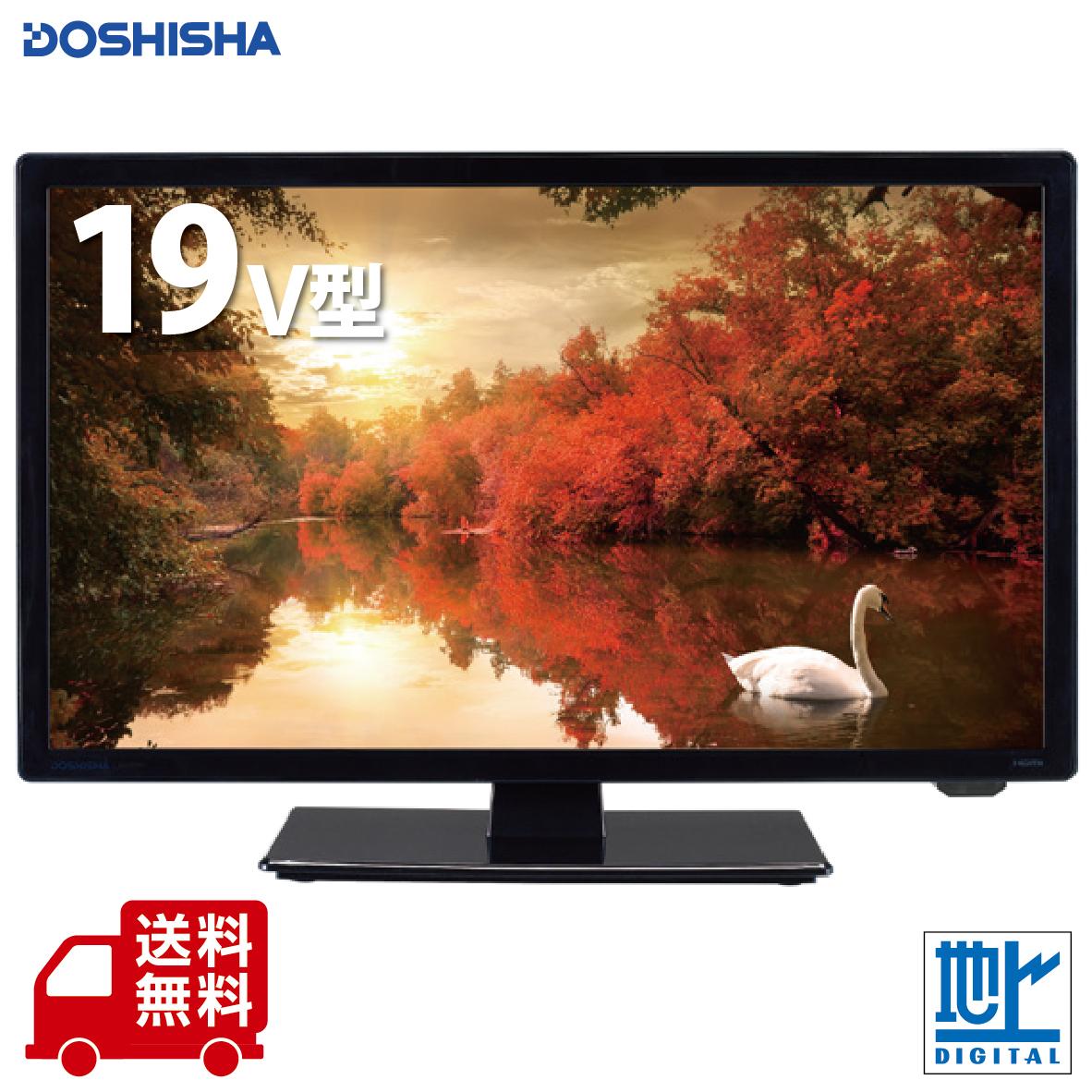 ドウシシャ 19V型地上デジタル ハイビジョンLED液晶テレビ DOL19S100