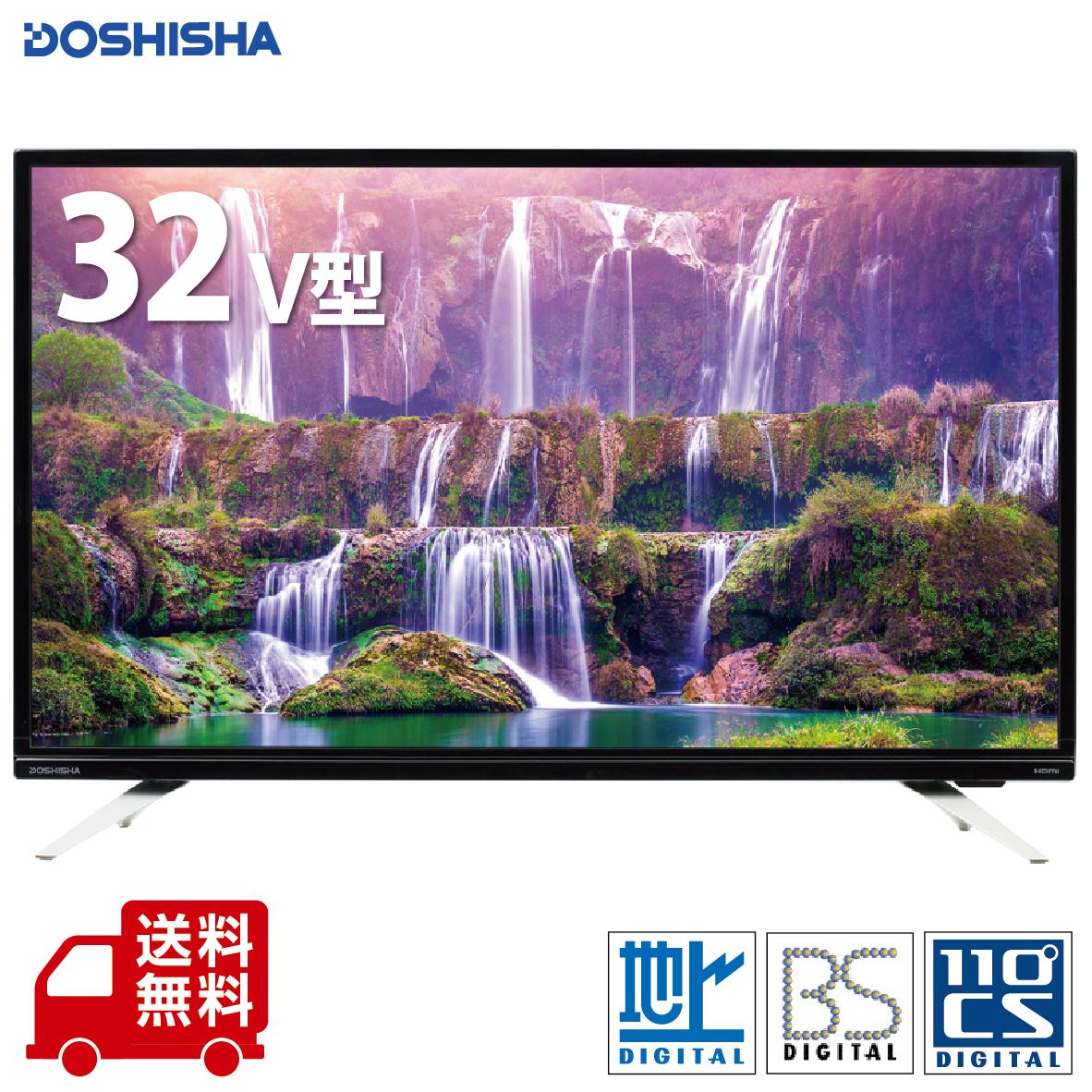 ドウシシャ 32V型地上・BS・110度CSデジタル ハイビジョンLED液晶テレビ DOL32H100