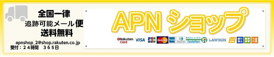 APNショップ:SIMカードやそのほか携帯 スマホ用品取り揃えています