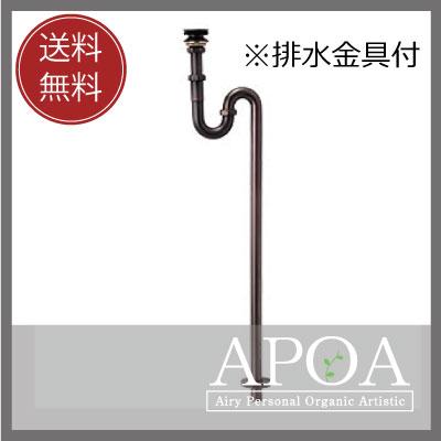 25mmの排水部品 Sトラップ排水金具付 ブロンズ(銅色)洗面ボウル 排水金具