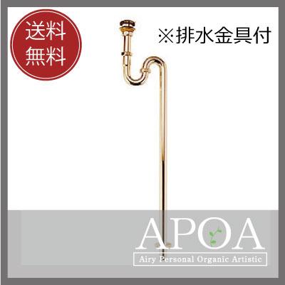 25mmの排水部品 Sトラップ排水金具付 ブラス(金色)洗面ボウル 排水金具