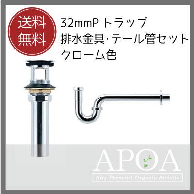 32mmの排水部品 Pトラップと排水金具・テール管セットクローム[ 洗面ボウル 排水金具 32mm クローム色  ]