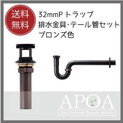 32mmの排水部品 Pトラップと排水金具・テール管セット ブロンズ色[ 洗面ボウル 排水金具 32mm ブロンズ色  ]
