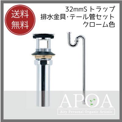 32mmの排水部品 Sトラップと排水金具・テール管セットクローム[ 洗面ボウル 排水金具 32mm クローム色  ]
