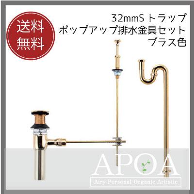 32mmの排水部品 Sトラップとポップアップ排水金具セット ブラス色[ 洗面ボウル 排水金具 32mm ブラス色  ]