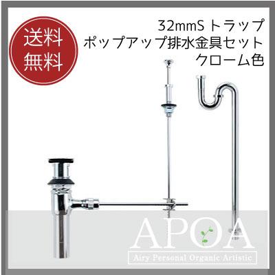 32mmの排水部品 Sトラップとポップアップ排水金具セットクローム[ 洗面ボウル 排水金具 32mm クローム色  ]