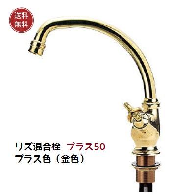 蛇口・水栓 リズ混合栓プラス50 ブラス色(金色)アンティーク風シンプルな蛇口 カントリー