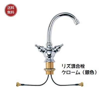 蛇口・水栓 リズ混合栓 クローム色(銀色)アンティーク風 シンプルな蛇口 水栓 カントリー 水栓金具