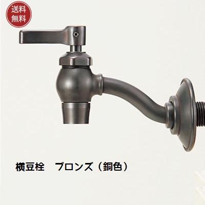 蛇口・水栓 横豆栓 ブロンズ