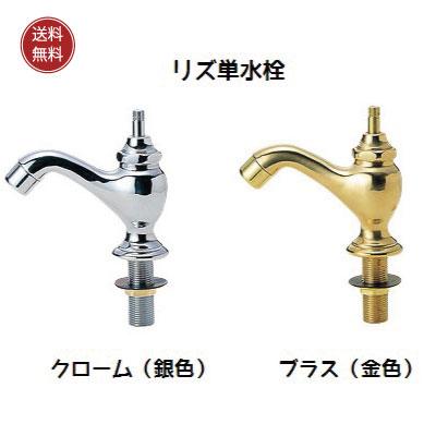 蛇口・水栓 リズ単水栓 クローム・ブラス