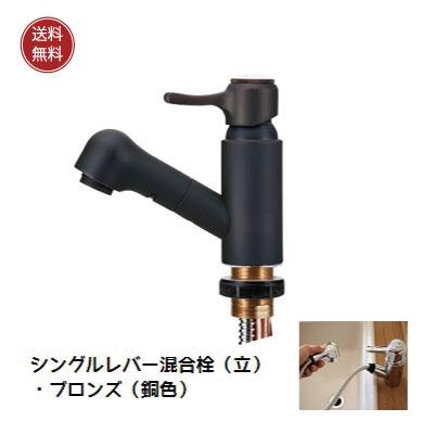 シングルレバー混合栓 ブロンズ色 アームホース 伸びる蛇口 モダン