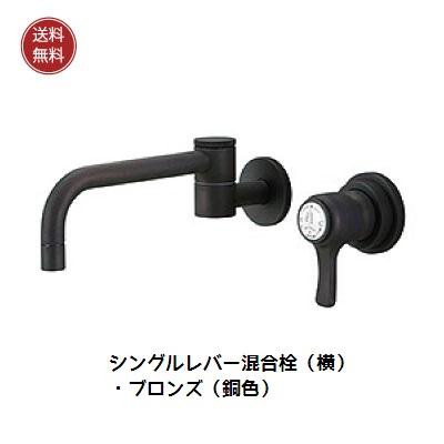 シングルレバー混合栓(横水栓)ブロンズ色(銅色)アンティーク風 おしゃれな蛇口 モダン