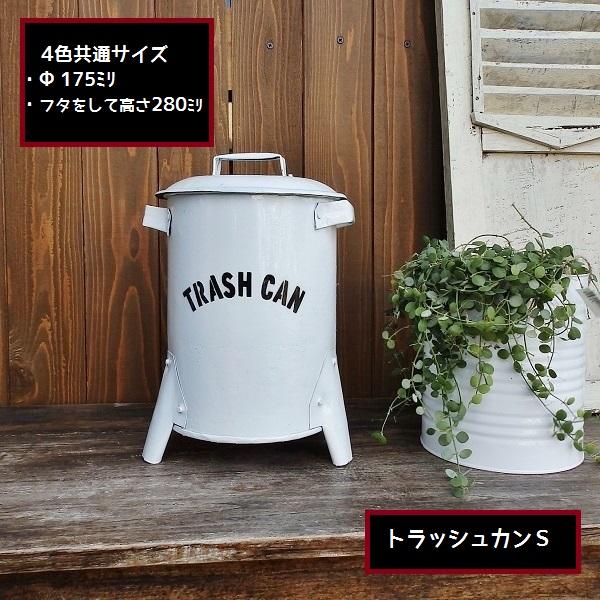APOA≪TRASH CAN トラッシュカンS≫ゴミ箱 ダストボックス 小さいゴミ箱ティン缶 ブリキ缶